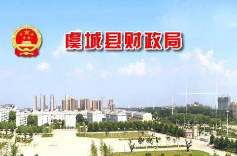 恭喜虞城县财政局网站正式上线!